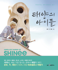 [Book] ONEW, KEY, TAEMIN of SHINee in Barcelona